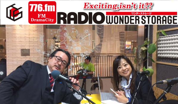 7/19ラジオ出演します📻